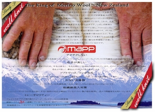 NZ-MERINO-MAP.jpg